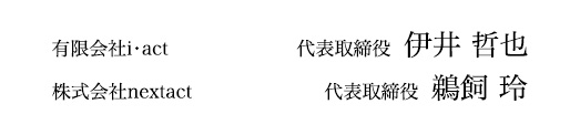 代表取締役  伊井 哲也