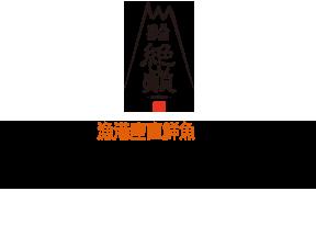 九州本場の料理とお酒を個室で舌鼓九州のうまか酒処