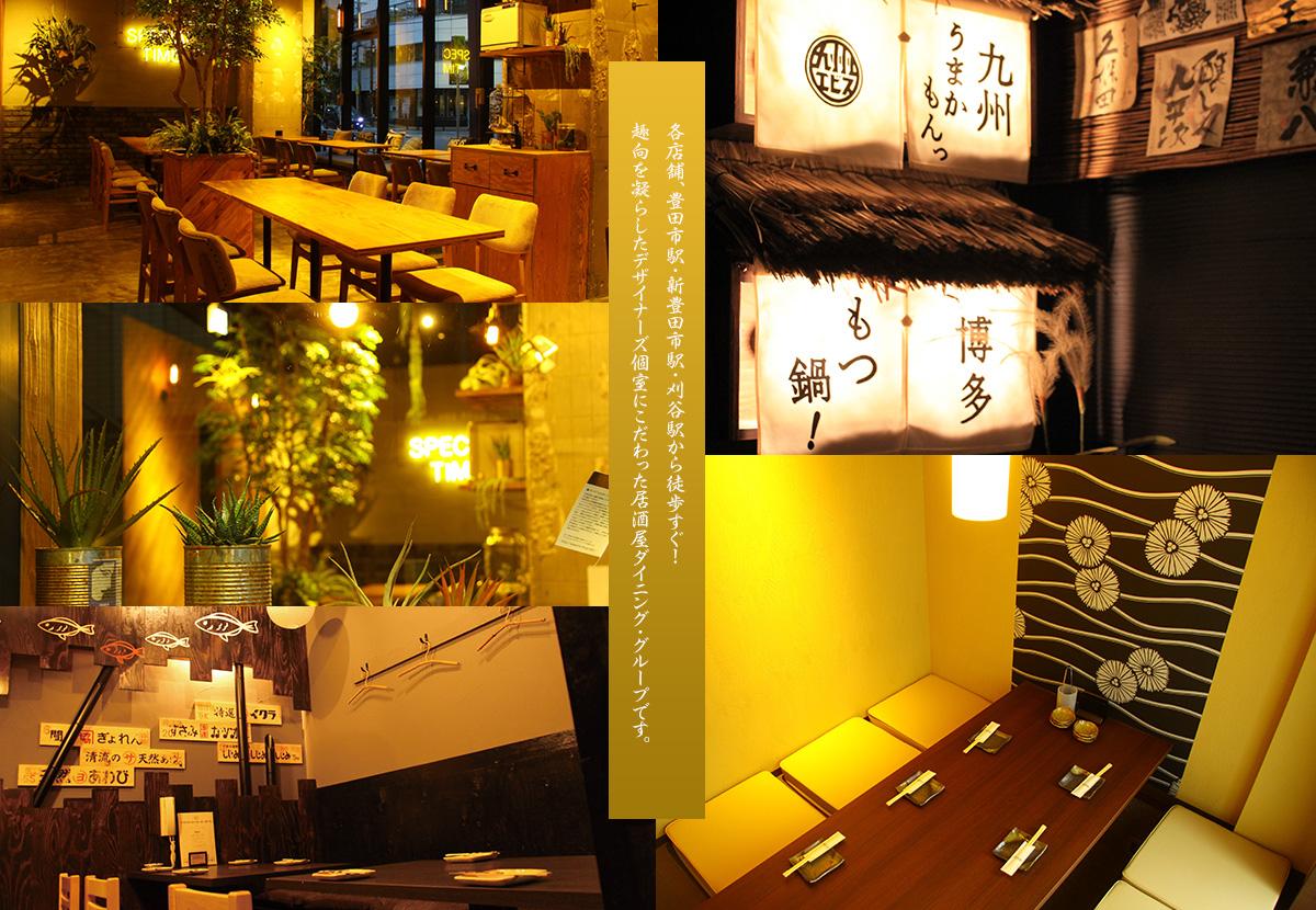 全店舗、豊田市駅・新豊田市駅から徒歩すぐ!趣向を凝らしたデザイナーズ個室にこだわった居酒屋グループです。
